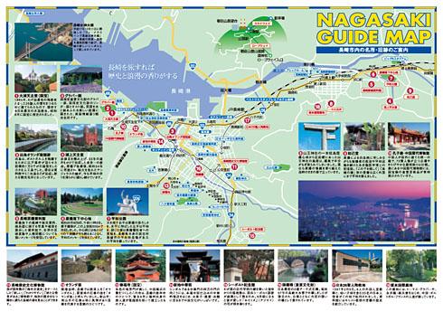 長崎市観光マップ 光日光グループ   長崎市の観光・ビジネスの ...