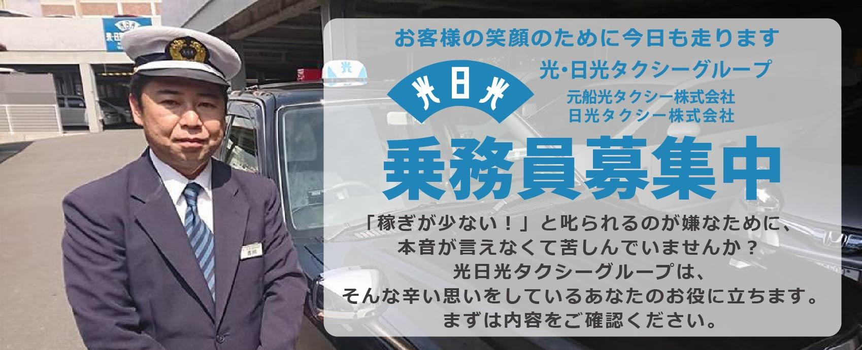 光日光グループ   長崎市の観光・ビジネスのお供には光日光 ...